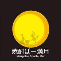 MANGETSU SHOCHU BAR- CN HÀ NỘI